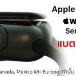 Apple รับเคลม Apple Watch Series 2 แบตเตอรี่บวมให้ฟรี ถึงแม้หมดประกันแล้ว !!