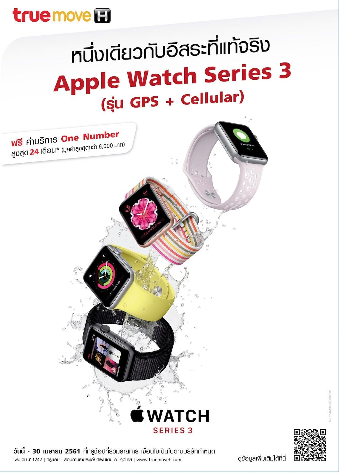apple-watch-series-3-truemove-h-1