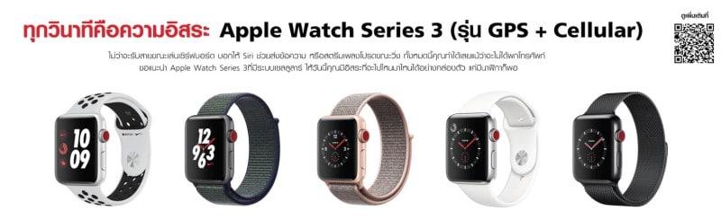 apple-watch-series-3-truemove-h-2