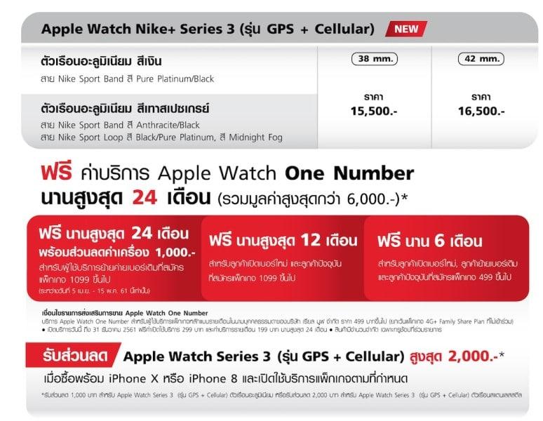apple-watch-series-3-truemove-h-4