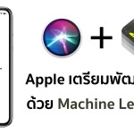 "Apple เตรียมพัฒนาฟีเจอร์ ""Hey Siri"" ให้แยกแยะเสียงของแต่ละคน ด้วย Machine Learning"