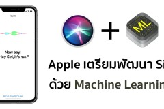 apples-machine-learning-hey-siri