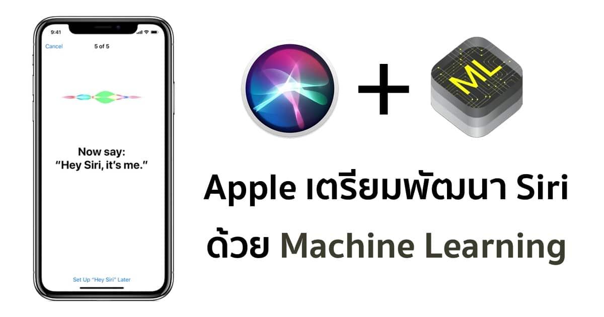 apples-machine-learning-hey-siri