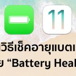 ios-11-3-battery-health