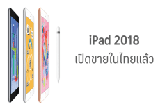 ipad-2018-sell-istudio