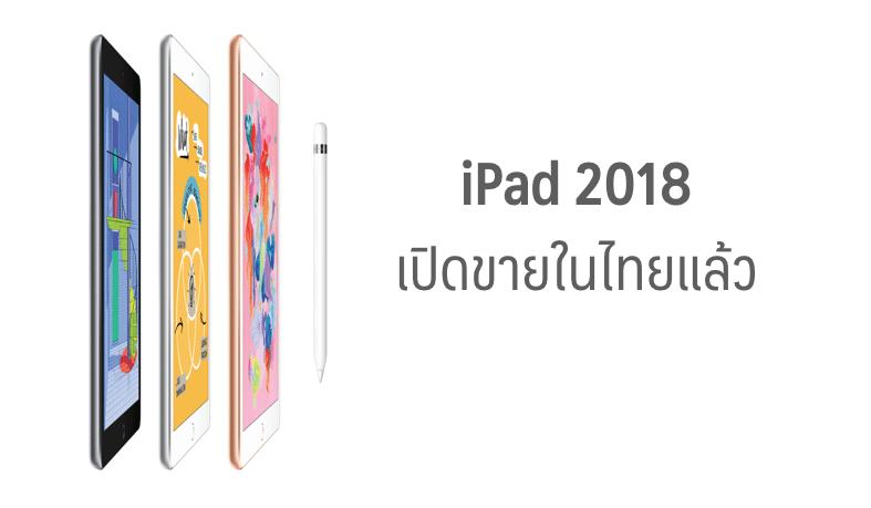 ipad-2018-sell-istudio