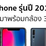 สื่อนอกเผย iPhone รุ่นปี 2019 อาจมาพร้อมกล้องหลัง 3 ตัว ความละเอียด 12 MP