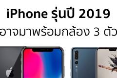 iphone-triple-lens-rear-camera-2019-rumor