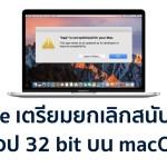 Apple เตือนนักพัฒนา จะทำการเลิกสนับสนุนแอป 32 bit บน macOS 10.13.4