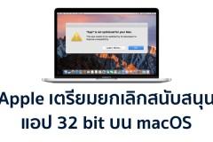 macos-high-sierra-32-bit-app-alert 2