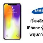 Samsung เตรียมเดินสายการผลิตจอ OLED ให้ iPhone X และ X Plus พฤษภาคมนี้