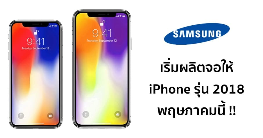 samsung-to-begin-oled-panel-production-for-new-iphone-x-and-iphone-x-plus-in-may