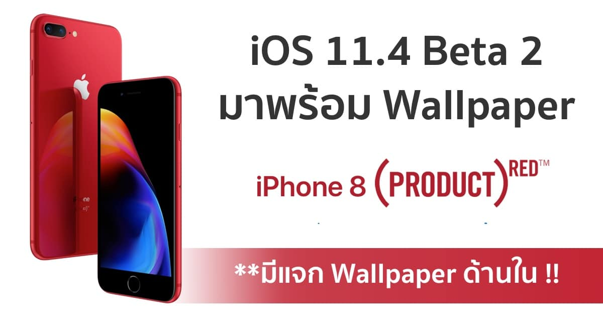 wallpaper iphone 8 product red featured