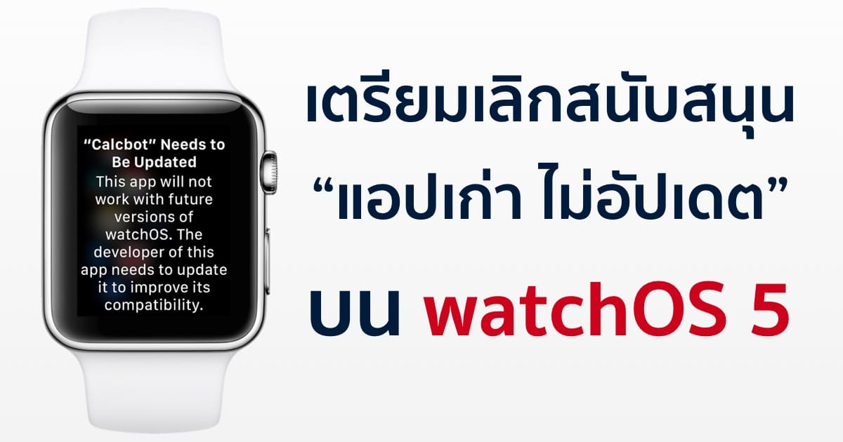 watchos-4-3-1-hints-at-future-watchkit-app-incompatibility 2