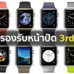 พบเบาะแสบน watchOS 4.3.1 !! Apple เตรียมรองรับหน้าปัด Apple Watch แบบ 3rd Party