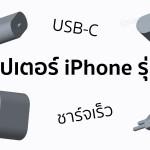 ชมภาพเรนเดอร์ อะแดปเตอร์ iPhone รุ่นปี 2018 รองรับฟีเจอร์ชาร์จเร็ว, หัวเป็น USB-C