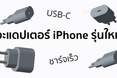 2018-iphones-18w-usb-c-charger-rumor