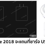 [ลือ] iPhone รุ่นปี 2018 จะแถมที่ชาร์จ 18W และสายชาร์จ USB-C to Lightning มาให้เพื่อรองรับการชาร์จเร็ว