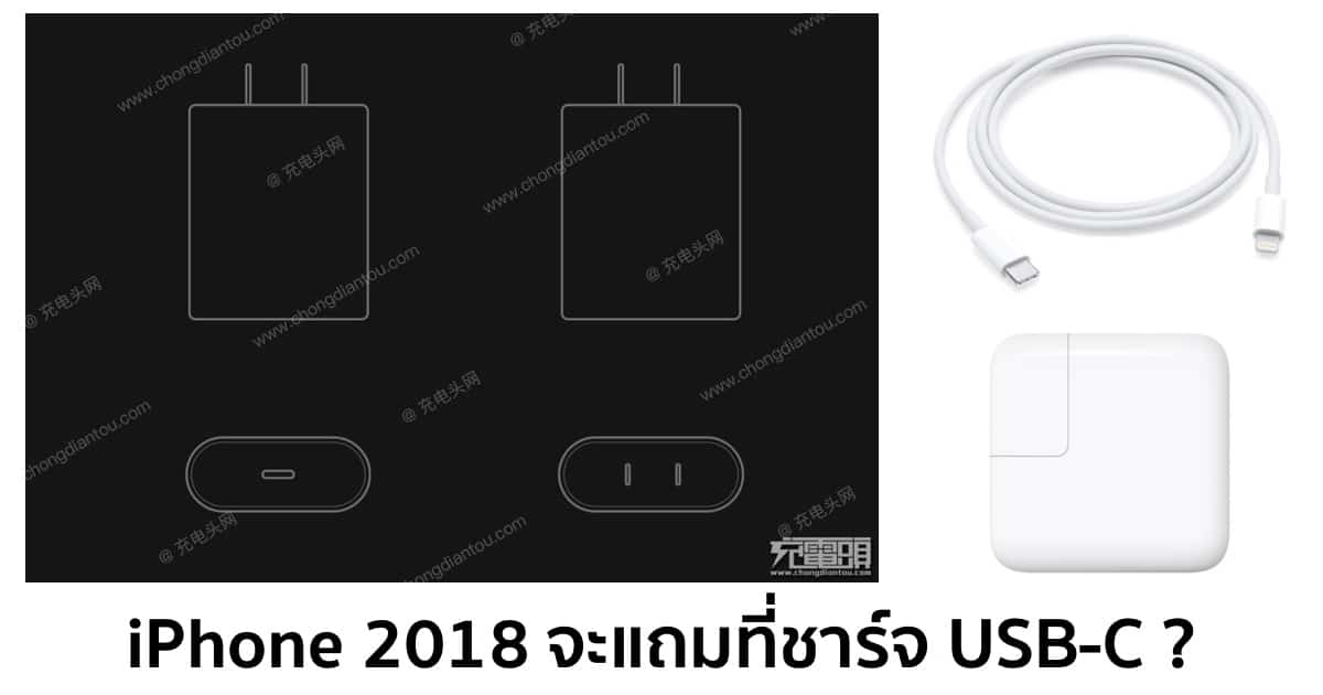 2018 usbc iphone power adapter design 2