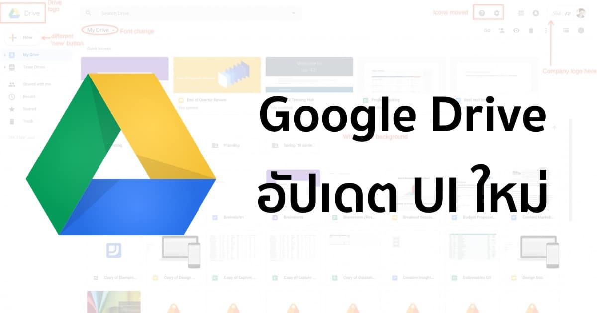 Google drive new ui-5