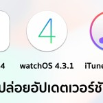 apple-released-ios-11-4-watchos-4-3-1-itunes-12-7-5