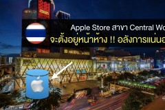 apple-store-central-world-thailand-ratchaprasong