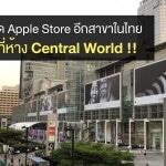 Exclusive : เผย Apple เตรียมเปิด Apple Store อีกสาขาในไทยท่ีห้าง Central World !!