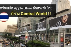 apple-store-thailand-at-central-world-pathumwan-cover