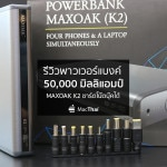 cover copy edit _ powerbank _maxoak