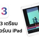 [ลือ] Apple เตรียมเพิ่มฟีเจอร์ใหม่บน iOS 13 เน้นการทำงานบน iPad ให้ดียิ่งขึ้น