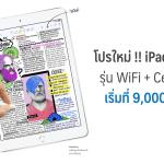 มาแล้ว !! โปรแรง iPad ใหม่ล่าสุด 2018 รุ่น WiFi + Cellular เริ่มที่ 9,000 บาท (ปกติ 16,500 บาท)