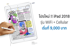 ipad-2018-wifi-cellular-promotion-truemove-h-2