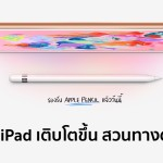 IDC เผยไตรมาสแรกปี 2018 ยอดขาย iPad ขึ้น 2.1% สวนทางตลาดแท็ปเล็ตทั่วโลกที่ลดลง 11.7%