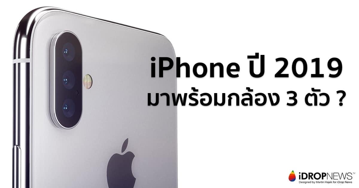 iphone-x-triple-lens-martin-hajek-idropnew 2