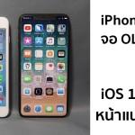 [ลือ] ปีนี้อาจเปิดตัว iPhone จอ OLED 6.5″ ขนาดเท่า iPhone 8 Plus และ iOS 12 สแกนใบหน้าแนวนอนได้