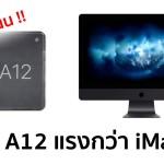 [ลือ] Apple A12 เร็วขึ้น 30%, Single-core ได้ 5,200 คะแนน แซงหน้าชิป Intel ที่ใช้บน iMac Pro