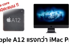 leak-claims-apple-s-upcoming-a12-smartphone-soc-is-30-faster-than-a11