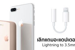 new-iphones-may-not-come-with-lightning-to-headphone-jack-adapter-report
