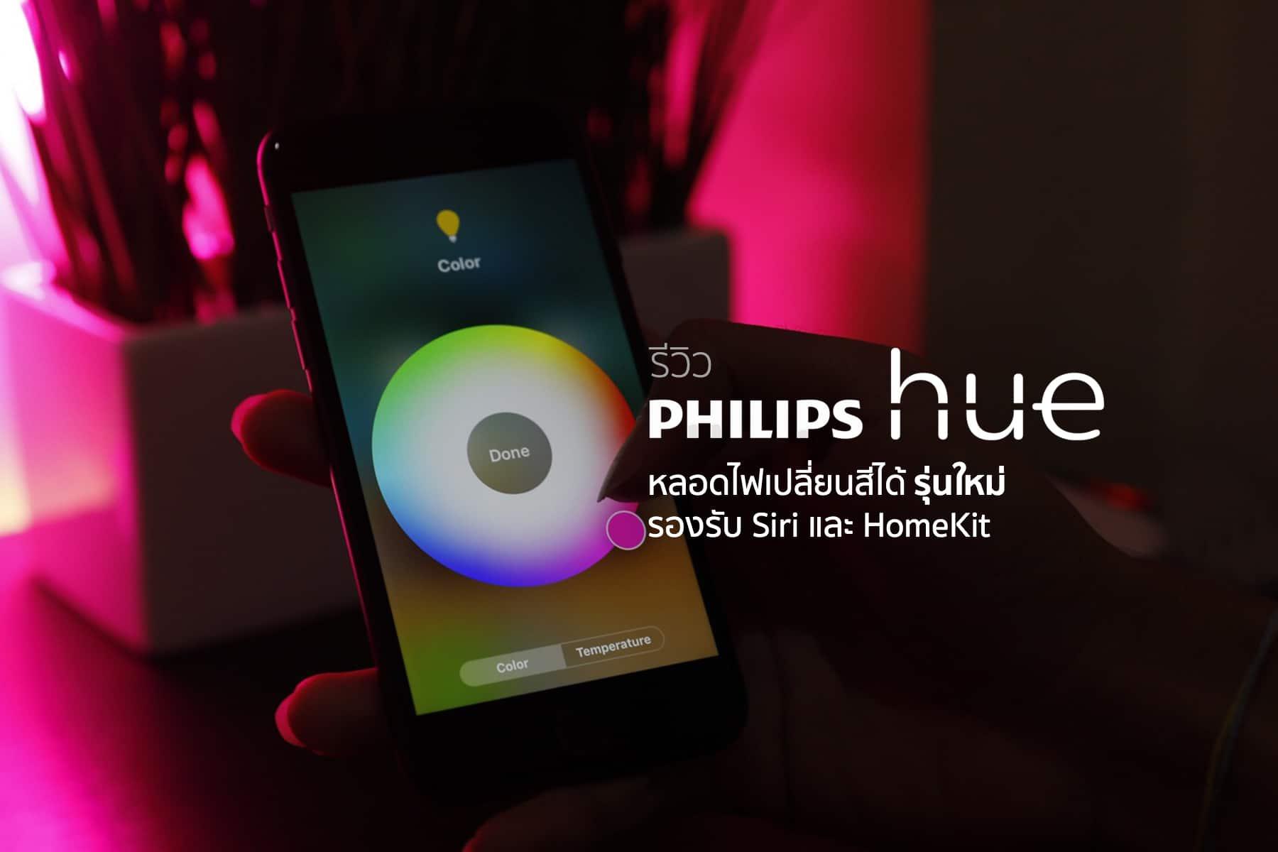 phillip-hue-review-macthai-cover