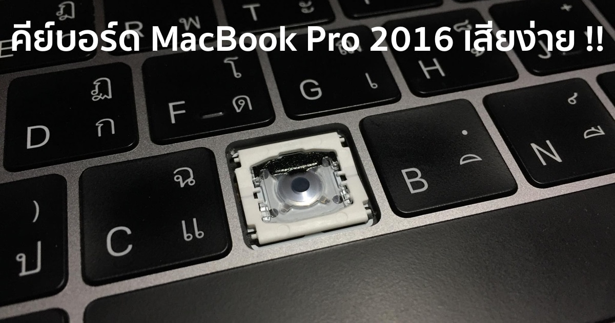 pple-2016-macbook-pro-keyboards-failing-at-alarming-rate