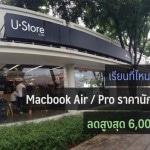 เรียนที่ไหนก็ซื้อได้ !! โปรใหม่ U-Store ลดราคา MacBook Pro / Air สำหรับนักเรียน, นักศึกษา ลดสูงสุด 6,000 บาท