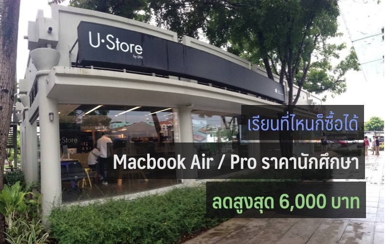 u-store-promotion