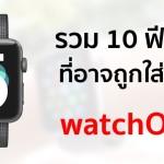 ชม 10 ฟีเจอร์สุดเจ๋ง ที่คาดว่าจะถูกใส่มาใน watchOS 5