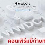 Apple คอนเฟิร์ม !! มีถ่ายทอดสดงาน WWDC 2018 วันที่ 4 มิ.ย. เวลา 24:00 น. นี้