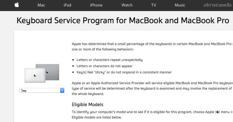 apple-claim-macbook-keyboard-free-from-2015-model
