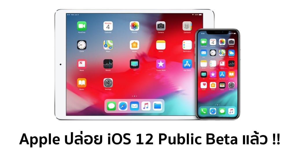 apple release ios 12 public beta 1