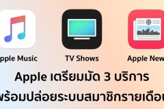 apple-streaming-service-bundle-tv-music-news