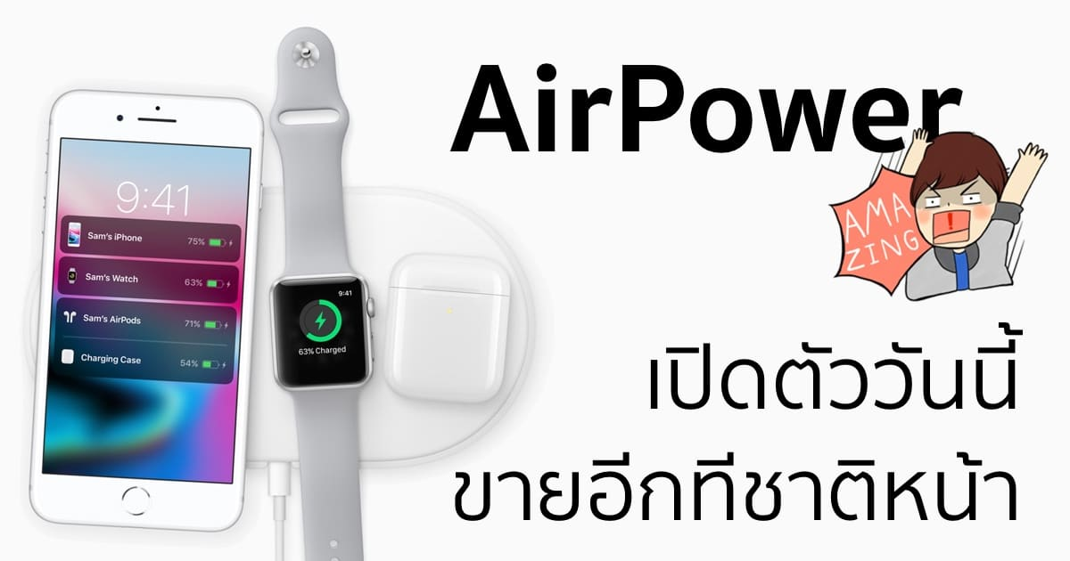apples-airpower-wireless-charging-mat-may-not-arrive-until-september-report