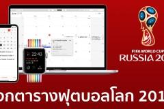 calendar-fifa-world-cup-russia-2018