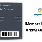 SPVi เปิดตัว iMember Privilege ได้รับส่วนลดค่าซ่อม, ประกันเครื่องเสีย, มีเครื่องใช้ระหว่างซ่อมให้ฟรี !!